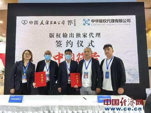 中华版权代理有限公司助推《中国符号》走向世界