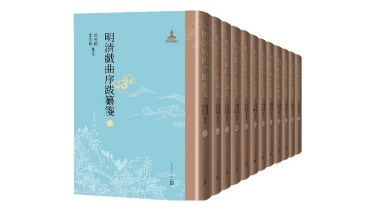 《明清戏曲序跋纂笺》:戏曲序跋是中国古代戏曲史建设的重要文献