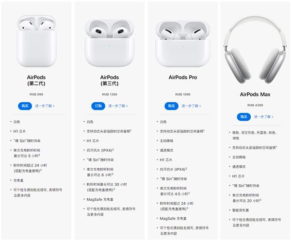 降价并存!苹果AirPods 3发布后AirPods 2降价至999元