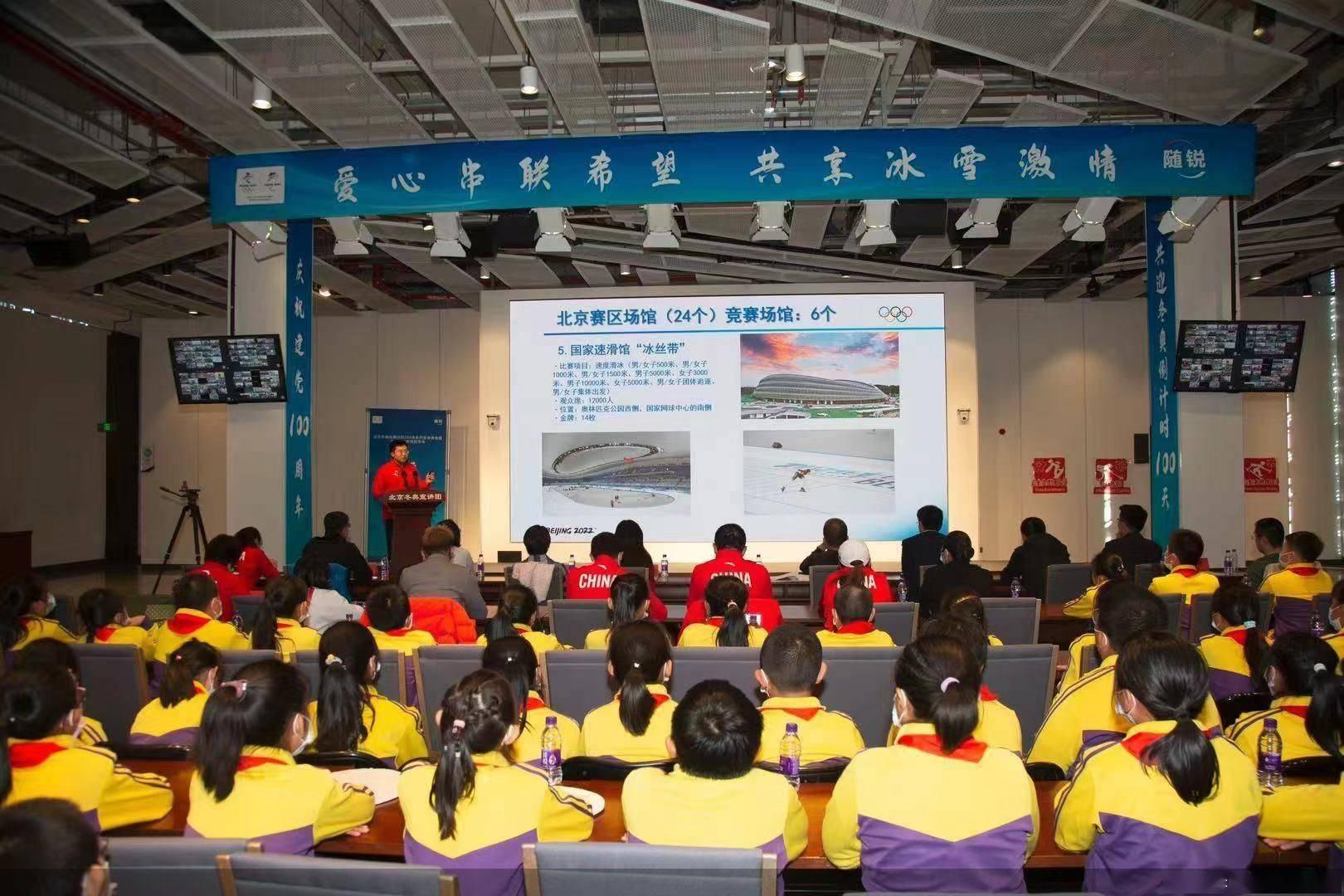 北京冬奥会倒计时100天系列宣讲首场活动在100所中小学启动