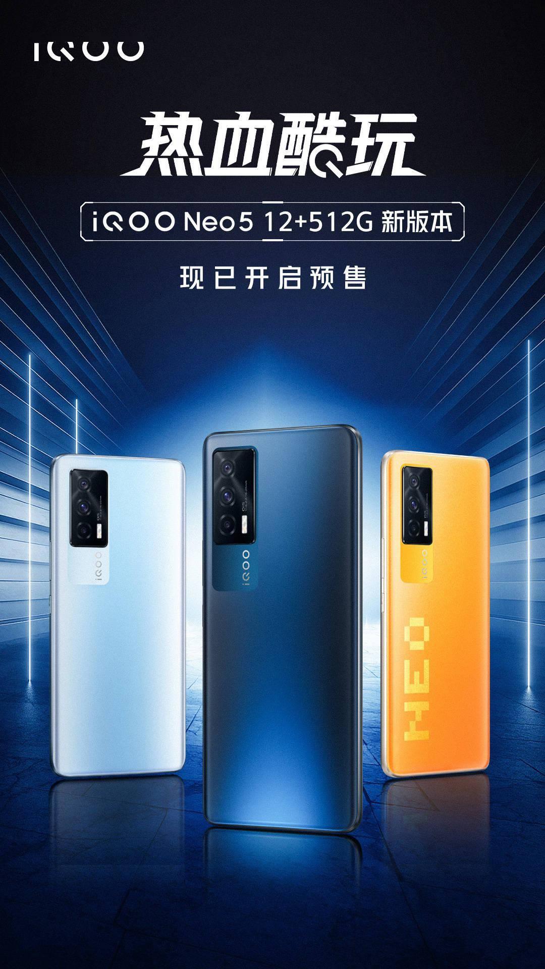 iQOO Neo5 12GB+512GB 版本发布,到手价 3099 元
