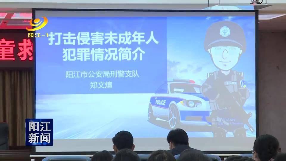 阳江市民政局举办困境儿童救助保护培训班