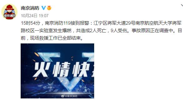揪心!南京航空航天大学实验室爆燃,造成2死9伤